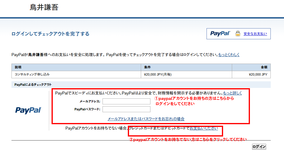 paypal支払い4