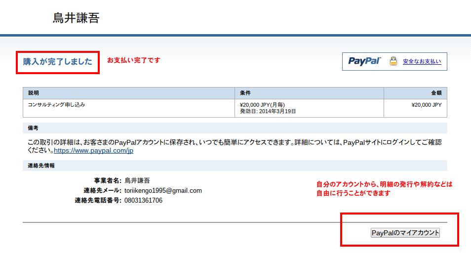 paypal支払い8